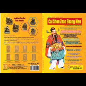 Cai Shen Zhao Shang Men 33