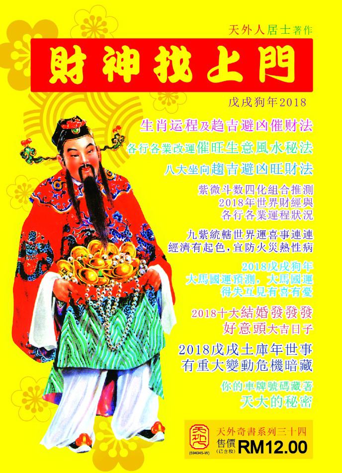 2018戊戌年《财神找上门》中文版已经出版了